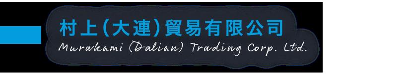村上(大連)貿易有限公司
